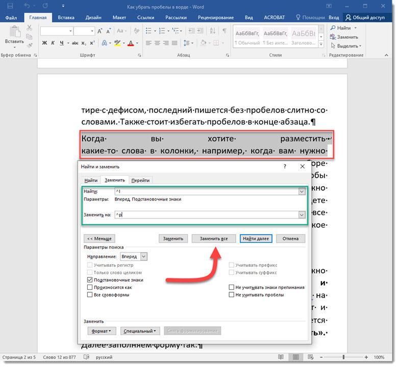 Табуляция в Microsoft Word